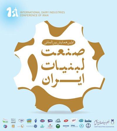 دفاع تمام قد از اصالت صنایع لبنی ایران